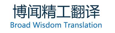 衡阳博闻精工翻译有限公司